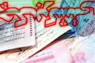 رفع سو اثر چک ریر نظر مشاور حقوقی قوه قضائیه - 1
