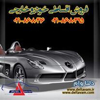 فروش اقساطی خودرو خارجی