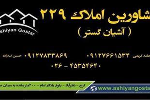فروش گلخانه در استان البرز کرج