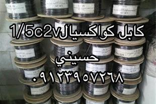 کابل کواکسیال 2/5c2v - 1