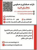 حسابـداری و حسابرسی محاسبـان خبره- اهواز / خوزستان