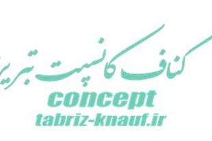 کانال تلگرام کناف کانسپت تبریز