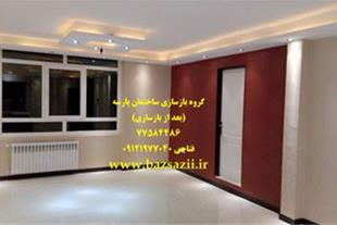بازسازی ساختمان بازسازی خانه