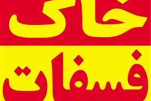 فروش خاک فسفات از معدن فسفات یزد