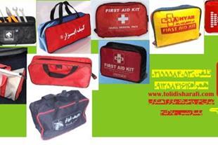 کیف ابزار,کیف کمک های اولیه,کیف ابزار موتوسیکلت