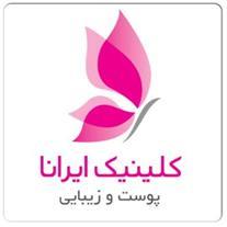 مجهزترین کلینیک پوست مو لیزر لاغری غرب تهران