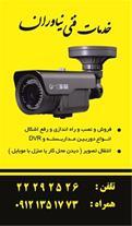 فروش و نصب و تعمیرات انواع دوربین مداربسته
