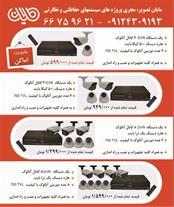 فروش و نصب دوربین های مداربسته آنالوگ - ویژه اماکن