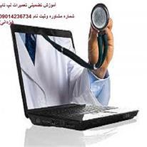 آموزش تعمیرات  لپ تاپ وکامپیوتر در تبریز