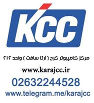 KCC مرکز کامپیوتر کرج