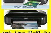 پرینتر A3  - 6840 کانن - 1410 اپسون - چاپ کاغذ