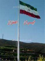 پرچم فروشی بازار تهران