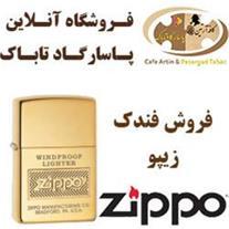 فروش فندک زیپو