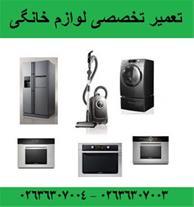 تعمیر ماشین ظرفشویی بوش ، ال جی ، سامسونگ