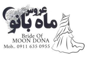 مزون عروس ماه بانو
