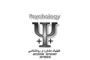 گیتی موسوی روانشناس