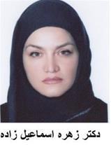 دکتر زهره اسماعیل زاده مشاور روانشناس-روانکاو