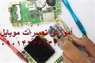 آموزش تعمیرات موبایل سخت افزار،نرم افزار در تبریز