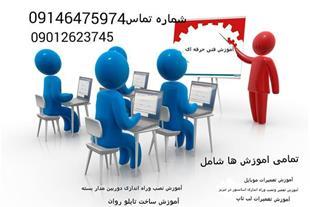 آموزش تمامی مهارت های فنی در تبریز