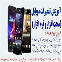 آموزش تعمیرات موبایل در تبریز - 1
