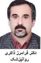 روانپزشک در تهران دکتر فرامرز ذاکری