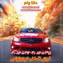 فروش اقساطی خودروهای لوکس
