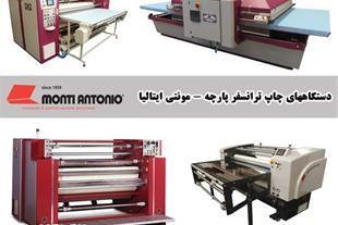 دستگاه چاپ پارچه ترانسفر - مونتی ایتالیا