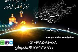 هتل فردیس مشهد و هتل اپارتمانهی ارزان قیمت