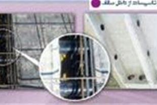 گروه صنعتی تولیدی a.s کاهش مصرف بتن با سقف وافل