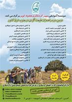 راهنمایان طبیعت گردی سپهر گردشگری هفتواد کویر