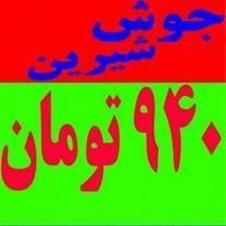 فروش جوش شیرین تاریخ دار کیلویی 940 تومان