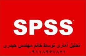 تحلیل آماری فصل چهارم پایان نامه با SPSS - 1