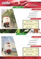 نماینگی رسمی سولوآلمان در ایران(سم پاش )