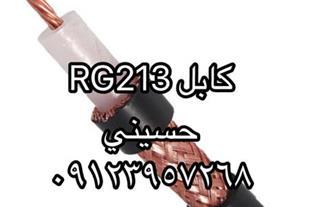 کابلRG213