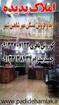 فروش فوری1واحد86متری در فردوسی شاهین شهر