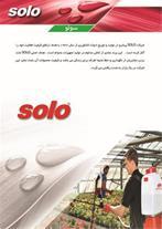 فروش سمپاش پشتی, موتوری و شارژی SOLO