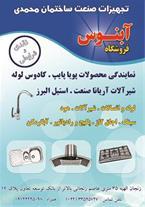 تجهیزات صنعت وساختمان محمدی