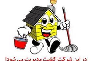 نظافت منزل نظافت راه پله نظافت محل کار کفسابی