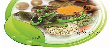 مرکز طب سنتی و حجامت یاس-متخصص طب سنتی مهدیه صنعتگ