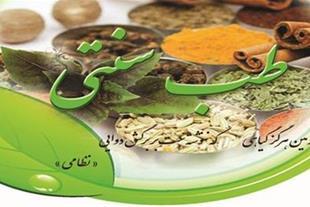 طب سنتی، حجامت و مزاج شناسی توسط متخصص طب سنتی مهد