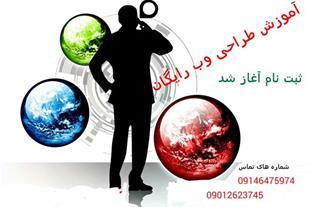 آموزش طراحی وب سایت به صورت رایگان در تبریز