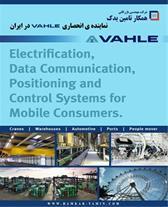 فروش کلیه محصولات Vahle