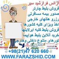 ویزا تونس - بلیط و رزرو هتل تونس