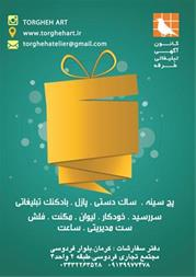 جشنواره هدایای تبلیغاتی - 1