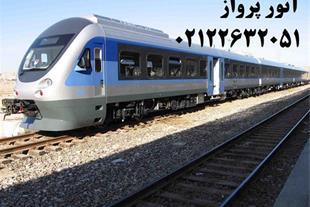 مجری تور مشهد مجری تور مشهد با قطار