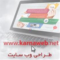 طراحی سایت - بهینه سازی سایت - افزایش ترافیک سایت