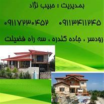 خرید آپارتمان ساحلی در مجتمع ساحلی.(کد13)