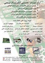 طراحی، تولید و تعمیر بردهای الکترونیکی صنعتی