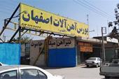 بورس اهن الات اصفهان - تیرآهن - میلگرد - نبشی