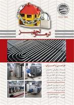 اجرای تاسیسات مکانیکی و گاز رسانی ساختمان